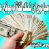 افضل طرق الربح من الانترنت اربح 8$ في اليوم من خلال هذه الاستراتيجية دون ان تملك قناة او موقع علي الانترنت Getsurl - يدعم فودافون كاش