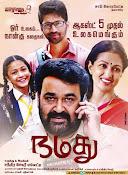 Manamantha 20Days Posters-thumbnail-5