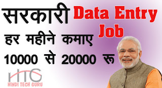 Sarkari Online Data Entry Job