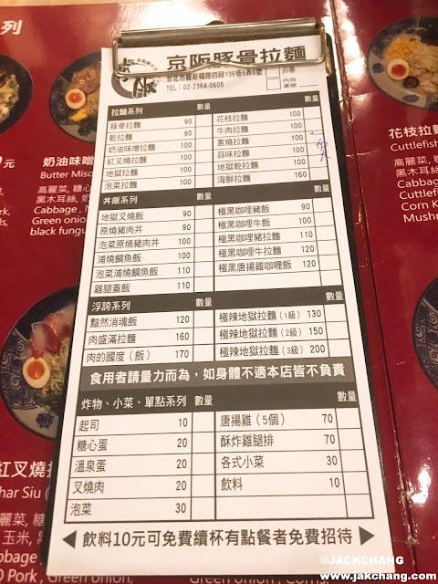 京阪豚骨拉麵菜單