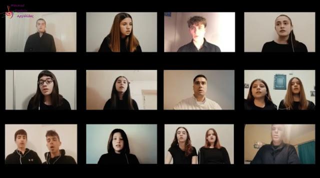 """Το """"Χριστός Ανέστη"""" από τους μαθητές του Μουσικού Σχολείου Αργολίδας (βίντεο)"""