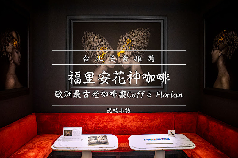 【信義A9美食】福里安花神咖啡。歐洲最古老咖啡廳Caffè Florian