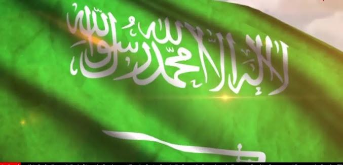 كم مضى على تأسيس المملكة العربية السعودية