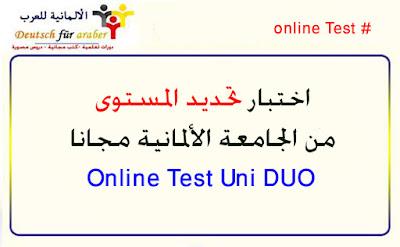 اختبار تحديد المستوى  من احدى الجامعات الألمانية اون لاين و مجانا Online Test Uni DUO