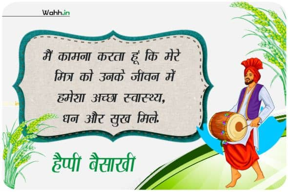 Baisakhi Quotes In Hindi