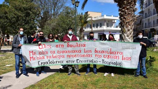 Εργαζόμενοι στον Επισιτισμό - Τουρισμό Ναυπλίου: Νέες κινητοποιήσεις με αφετηρία την απεργία στις 6 Μάη