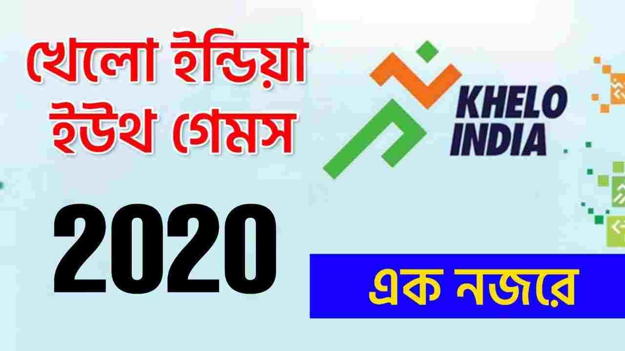 Khelo India Youth Games 2020 Bengali PDF