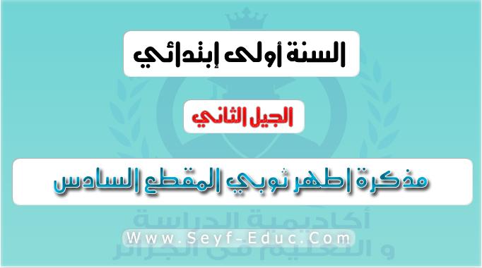 مذكرة اطهر ثوبي في التربية الاسلامية المقطع السادس اولى ابتدائي الجيل الثاني