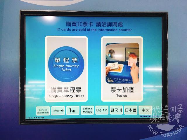 총 8개국어를 사용할 수 있는 대만 타이베이 지하철 승차권 자동판매기[전미숙 촬영= 대만은 지금]