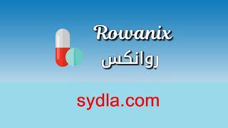روانكس علاج المسالك البولية