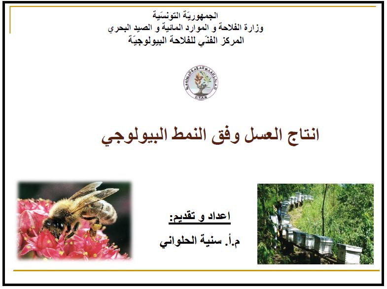 كتاب : انتاج العسل وفق النمط البيولوجي