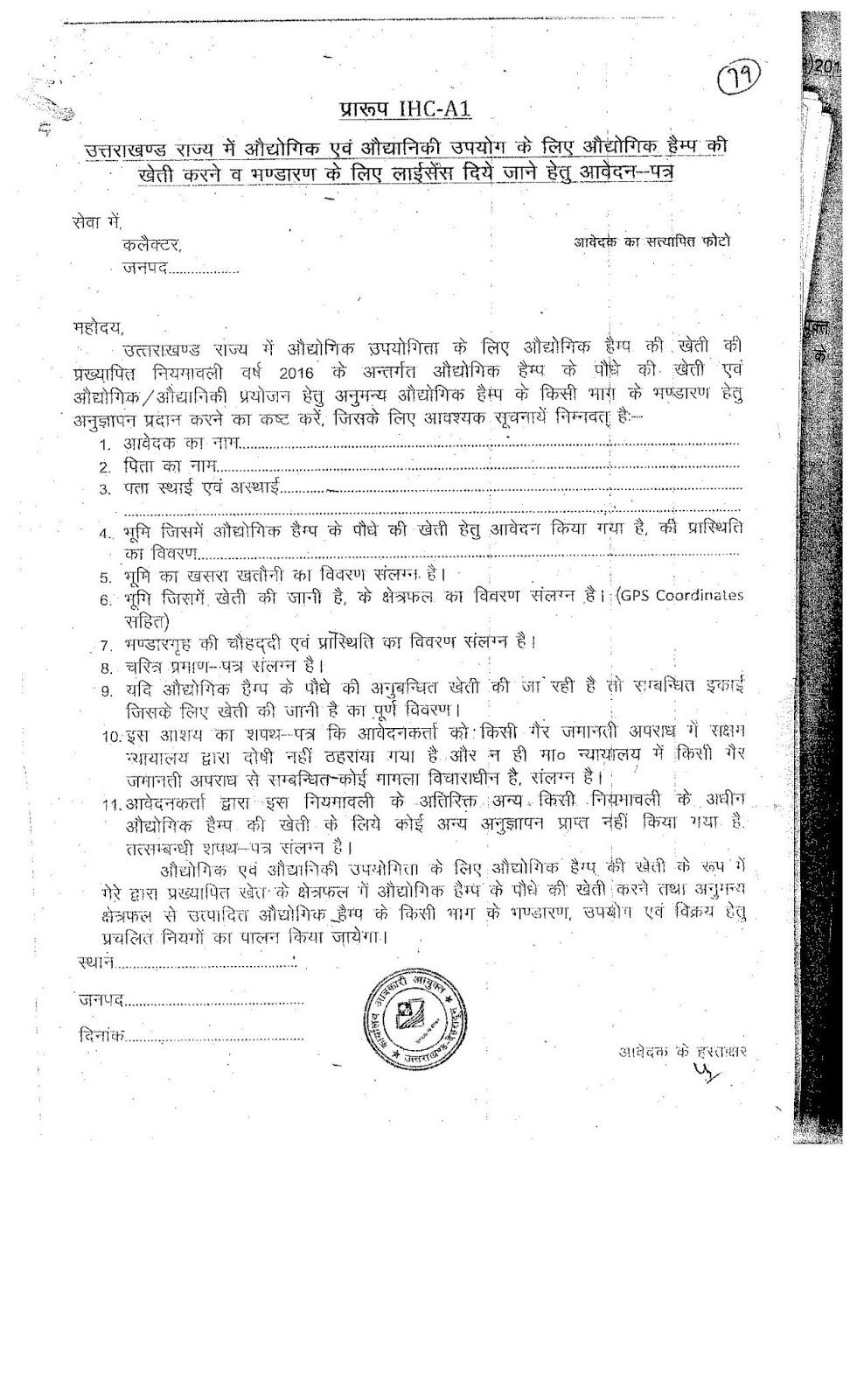 Application format for hemp cultivation in Uttarakhand In Hindi