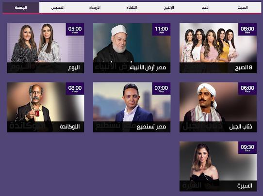 مواعيد عرض البرامج والمسلسلات علي قناة dmc