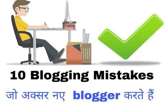10 Blogging Mistakes जो अक्सर नए  blogger करते हैं