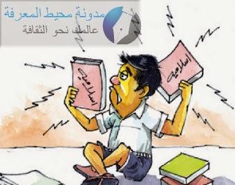 سبب نفور التلاميذ من المواد الإسلامية