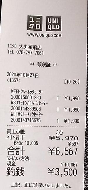 ユニクロ 大丸須磨店 2020/10/27 のレシート