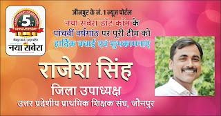 *#5thAnniversary : उत्तर प्रदेशीय प्राथमिक शिक्षक संघ, जौनपुर के जिला उपाध्यक्ष राजेश सिंह की तरफ से जौनपुर के नं. 1 न्यूज पोर्टल नया सबेरा डॉट कॉम की 5वीं वर्षगांठ पर पूरी टीम को हार्दिक शुभकामनाएं*