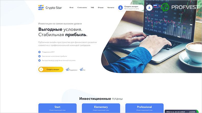 Рестарт Crypto Star обзор и отзывы HYIP-проекта