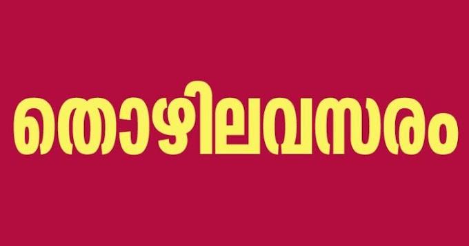 ലാബ് ടെക്നീഷ്യന്, ജൂനിയര് പബ്ലിക് ഹെല്ത്ത് നഴ്സ് തസ്തികകളില് താല്കാലിക നിയമനം : അപേക്ഷ ക്ഷണിച്ചു