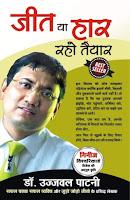 2. Jeet Ya Haar Raho Tayaar by Ujjwal Patni