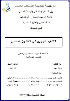 مذكرة ماستر: التنفيذ الجبري في القانون المدني PDF