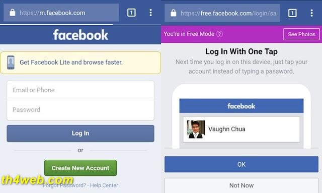 الفيسبوك مجانا في إتصالات المغرب  Free Facebook
