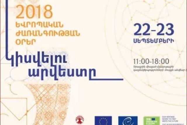Jornadas Europeas del Patrimonio comenzarán en Armenia