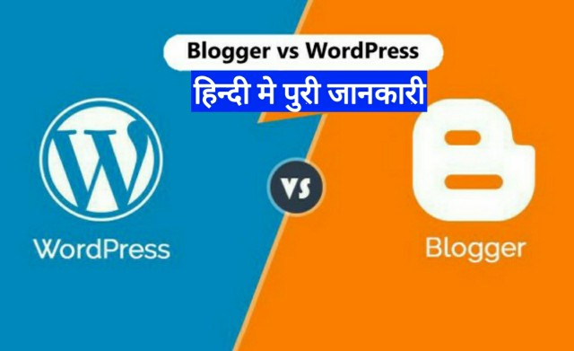 WordPress vs Blogger in hindi - Which one is Best