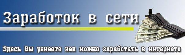 реклама в соц. сетях, заработок любого вида в соц. сетях