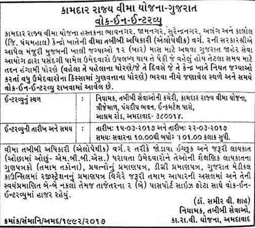 Employees' State Insurance Scheme Gujarat Recruitment 2017 for Insurance Medical Officer