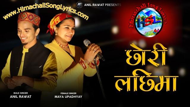 Chhori Lachhima Song Lyrics - Anil Rawat - Maya Upadhyay
