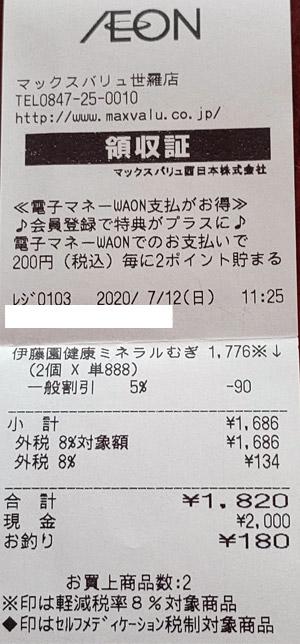 マックスバリュ 世羅店 2020/7/12 のレシート