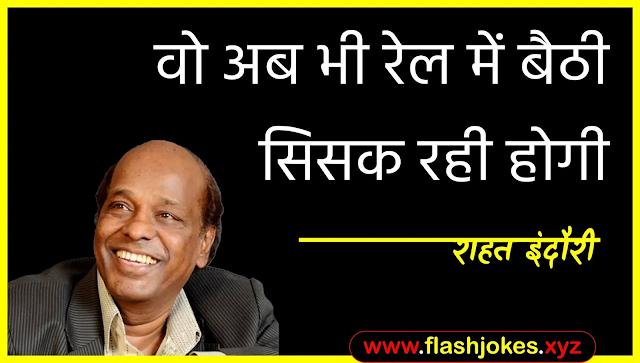 Dr. Rahat Indori - Wo Ab Bhi Rail Mein Baithi Sisak Rahi Hogi
