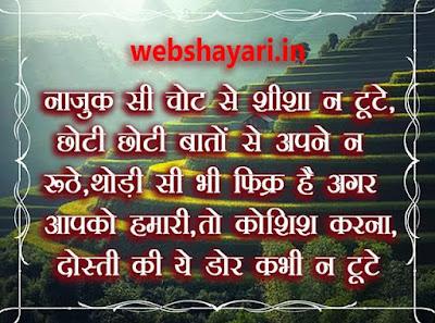 dosti shayari image download