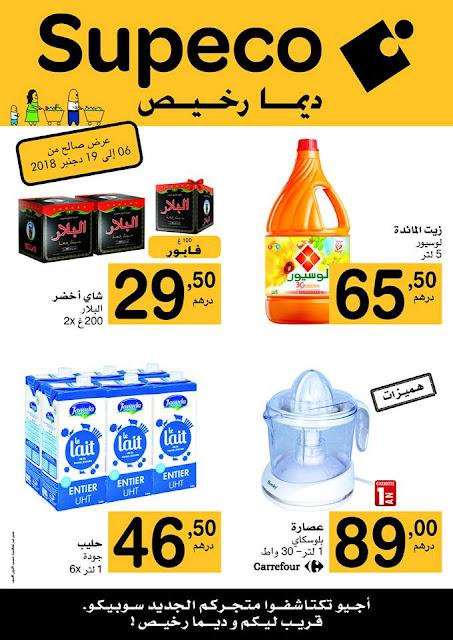 catalogue supeco maroc decembre 2018