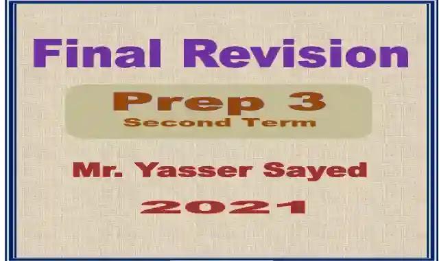 مراجعة ليلة امتحان اللغة الانجليزية للصف الثالث الاعدادى الترم الثانى 2021 اعداد مستر ياسر سيد