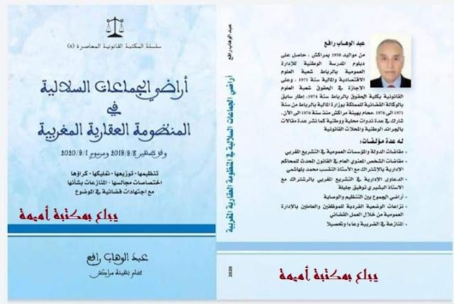 صدر حديثا للأستاذ عبد الوهاب رافع مؤلف بعنوان: أراضي الجماعات السلالية في المنظومة العقارية المغربية وفق ظهير 2019/8/9 ومرسوم 2020/1/9
