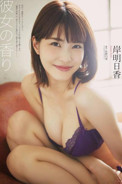 Asuka Kishi 岸明日香, ENTAME 2020.11 (月刊エンタメ 2020年11月号)
