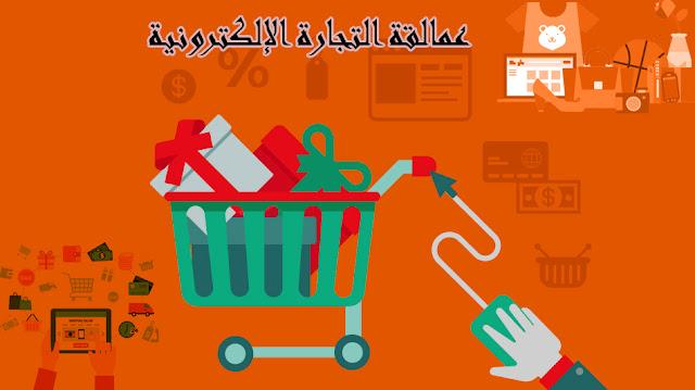 وصل المستهلكون إلى اعلى مستويات السعادة عند شراء الملابس من خلال الاسواق الالكترونية