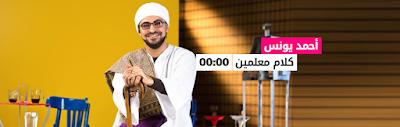 راديو 9090 رعب احمد يونس
