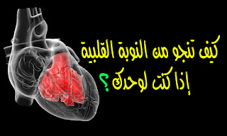 علاج النوبة القلبية بالاعشاب والطب النبوي