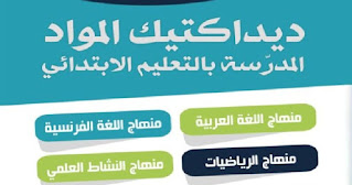 ملخص ديداكتيك المواد :  العربية الفرنسية الرياضيات النشاط العلمي  جذاذات وتطبيق