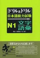 Drill & Drill N1 Moji Goi  ドリル&ドリル日本語能力試験 N1 文字・語彙