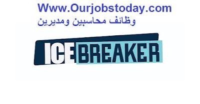 شركة ICE BREAKER تعلن عن إحتياجها لوظائف مديرين ومهندسين ومحاسبين وأمناء مخازن