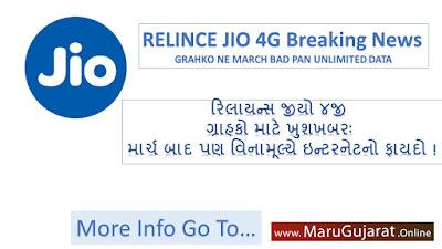 BREAKING NEWS FOR RELIANCE JIO CUSTOMER 1