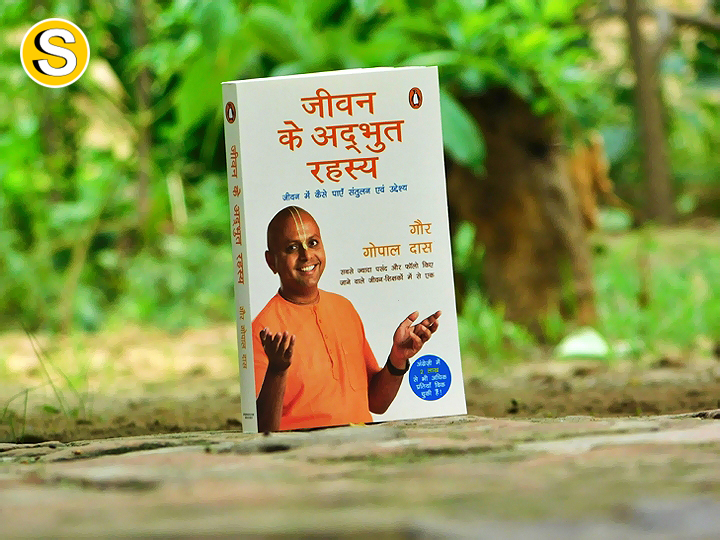 gaur-gopaldas-hindi-book