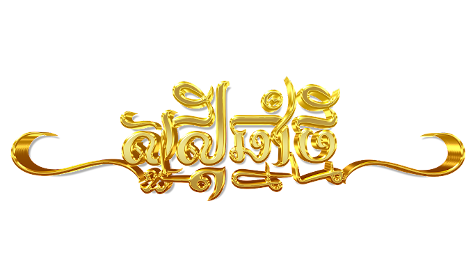 khmer new year Text 2021 free png file khmer new year free png