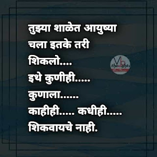 suvichar-sunder-vichar-motivational-quotes-with-images-good-thoughts-in-marathi-on-life