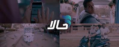 شركة حالا Halan المصرية