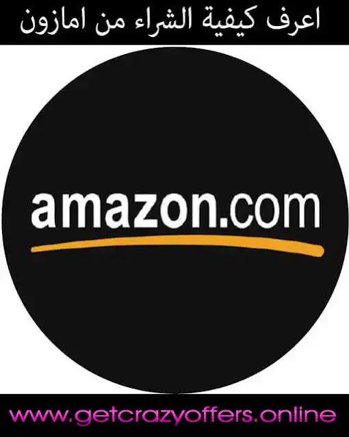 الشراء من امازون,كيفية الشراء من امازون,الشراء من الانترنت,طريقة الشراء من امازون,امازون,كيفية الشراء من الانترنت,الشحن من امازون,الشراء من النت,الشراء من امازون لمصر,كيفية الشراء من موقع امازون,كيف اشتري من أمازون,الشراء من امازون بسهولة,الشراء من موقع امازون,الشراء,امازون برايم,كيفية الشراء عبر الانترنت,كيفية الشراء من امازون لمصر,كيفية الشراء من امازون 2020,كيفية الشراء من امازون مجانا,أمازون,كيفية الشراء من امازون والدفع,كيفية الشراء من امازون امريكا,كيفية الشراء من امازون الامارات